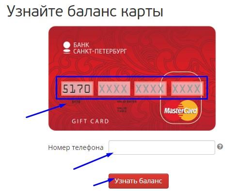 онлайн займ на счет в банке