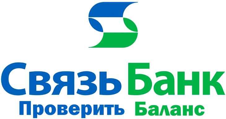 proverka-balansa-karty-svyaz banka