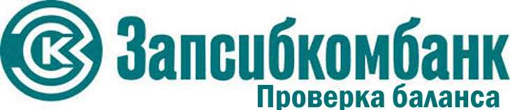 zapsibkombank-proverka-balansa