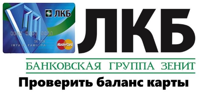 Kak-uznat-balans-karty-LKB-banka
